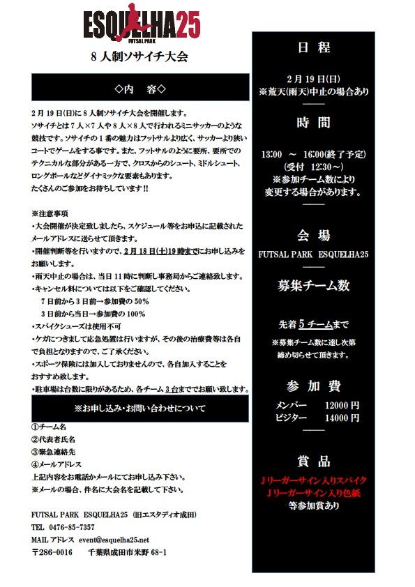2017年2月19日(日)大会案内手紙8人制ソサイチ)