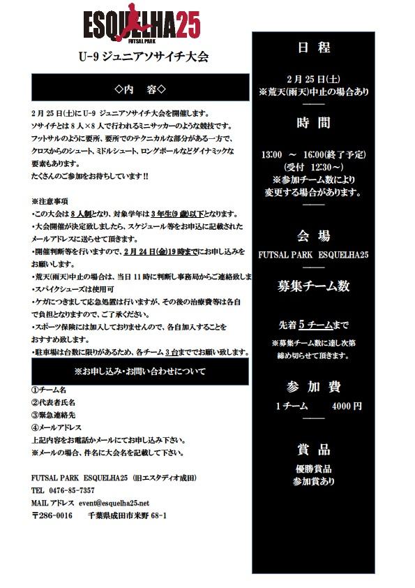 2017年2月25日(土)大会案内手紙ジュニアソサイチ大会)